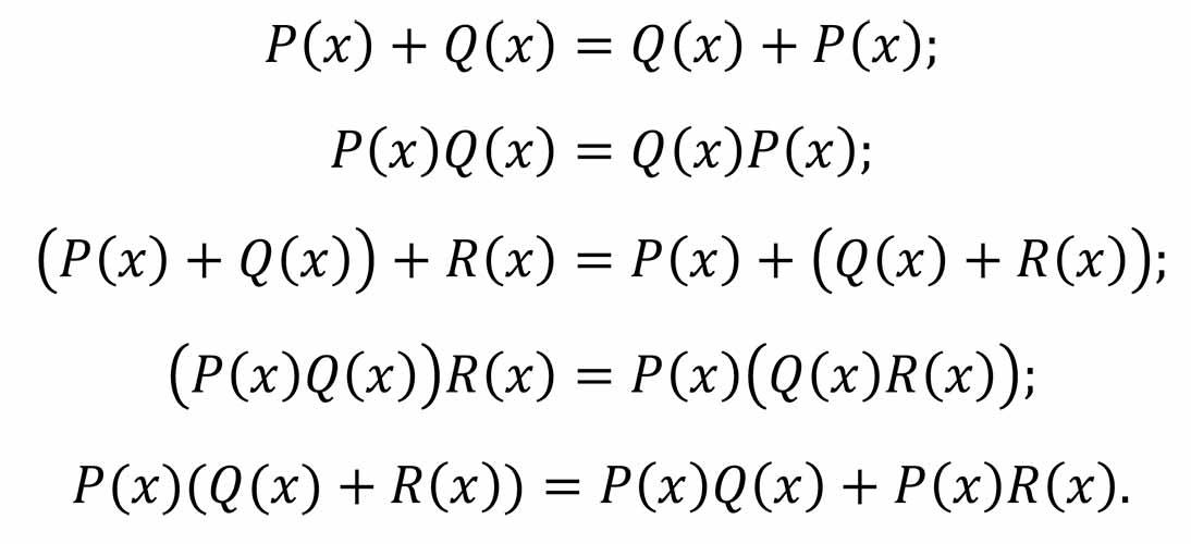 свойства операций над многочленами аналогичны свойствам арифметических операций над действительными числами