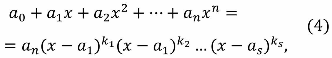 Разложение многочлена на линейные множители